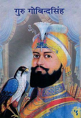 गुरु गोबिन्दसिंह - Guru Gobind Singh