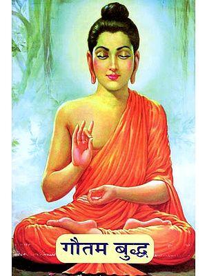 गौतम बुद्ध - Gautam Buddha