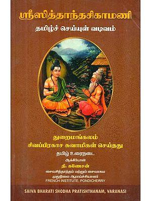 Shri Siddhanta Shikhamani (Tamil)