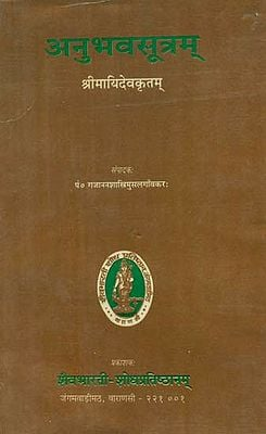 अनुभवसूत्रम् - Anubhavasutra of Mayideva (An Old and Rare Book)