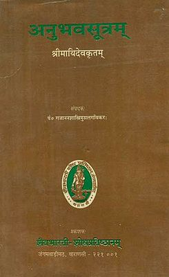 अनुभवसूत्रम् - Anubhavasutra of Mayideva (An Old and Rare Book)
