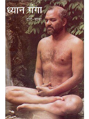 ध्यान गंगा - Dhyana Ganga