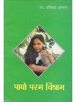पायो परम विश्राम - Payo Param Vishram