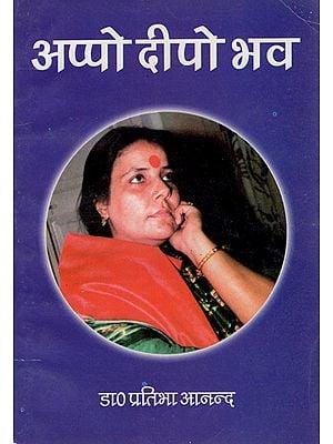 अप्पो दीपो भव - Appo Deepo Bhava