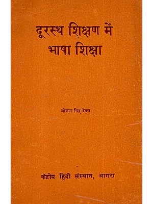 दूरस्थ शिक्षण में भाषा शिक्षा - Language Education in Distance Learning (An Old and Rare Book)