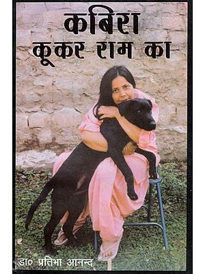 कबिरा कूकर राम का - Kabira Kookar Ram Ka