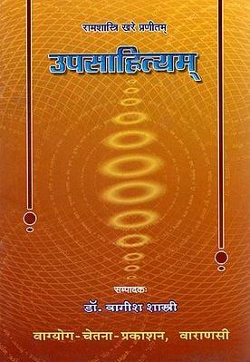 उपसाहित्यम् - Upsahitya