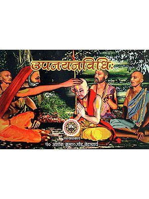 उपनयनविधि: Upanayan Vidhi (Methods for Janeu Pooja)