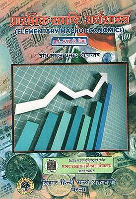 प्रारंभिक समष्टि अर्थशास्त्र - Elementary Macro Economics