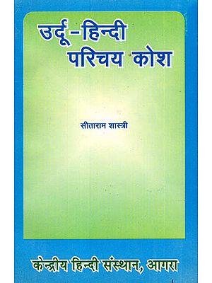 उर्दू-हिन्दी परिचय कोष - Urdu-Hindi Introductory Dictionary