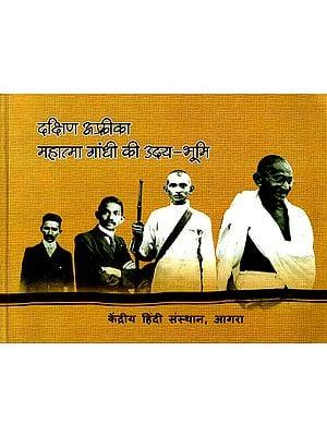 दक्षिण अफ्रीका महात्मा गांधी की उदय-भूमि: South Africa- The Rise-Land of Mahatma Gandhi