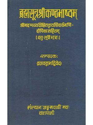 ब्रह्मसूत्र श्रीकण्ठभाष्यम् - Brahmasutra Srikanthabhashya: With Commentary of Shri Kantha and Appayya Dikshit (An Old Book)