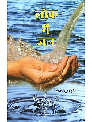 लोक में जल - Water in Public