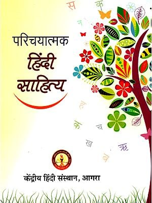 परिचयात्मक हिंदी साहित्य: Introductory Hindi Literature