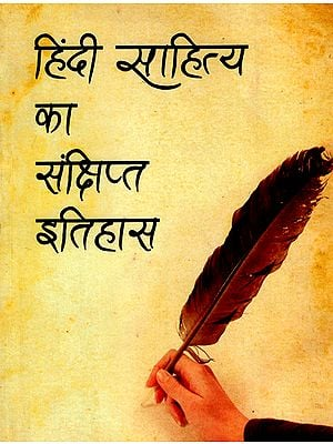 हिंदी साहित्य का संक्षिप्त इतिहास: Brief History of Hindi Literature