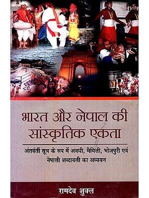 भारत और नेपाल की सांस्कृतिक एकता (अंतवर्ती सूत्र के रूप में अवधी, मैथिलि, भोजपुरी एवं नेपाली शब्दावली का अध्ययन) - Cultural Unity of India and Nepal (A Study of Vocabulary of Awadhi, Maithili, Bhojpuri and Nepali as Intermediate Formulas)