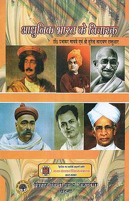 आधुनिक भारत के विचारक - Thinkers of Modern India