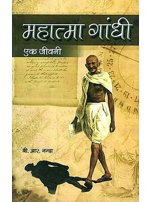 महात्मा गांधी एक जीवनी - Life of Mahatma Gandhi