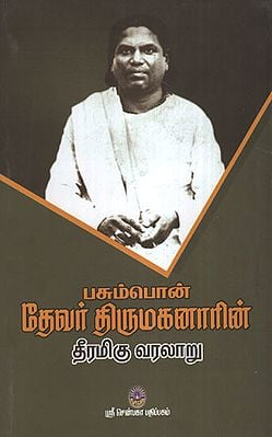 Lifestory of the Son of Pasumpon Thevar (Tamil)