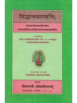 सिद्धान्तसारावलि: - Siddhanta Saravali (An Old Book)