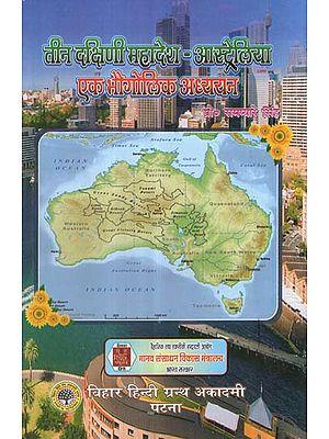 तीन दक्षिणी महादेश - ऑस्ट्रेलिया (एक भौगोलिक अध्ययन) - Three Southern Continents - Australia (A Geographical Study)