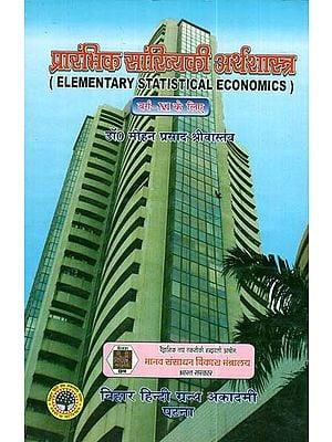 प्रारंभिक सांख्यिकी अर्थशास्त्र -  Elementary Statistical Economics