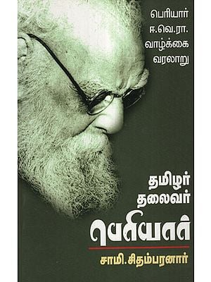 Leader of Tamilians - Lifestory of E.V.Ramaswamy Periyar (Tamil)