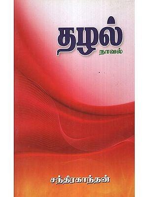 Fire (Tamil)