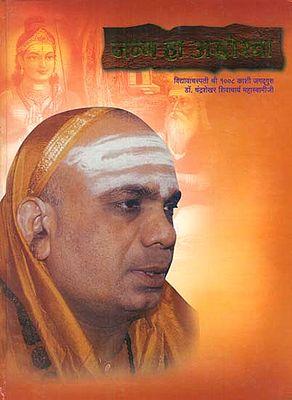 जन्म हा अखेरचा - Janma Ha Akheracha (Marathi)