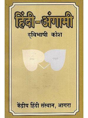 हिंदी-अंगामी द्विभाषी कोष - Hindi-Angami Bilingual Dictionary