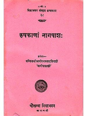 कृषकाणां नागपाश: (Sanskrit Play)