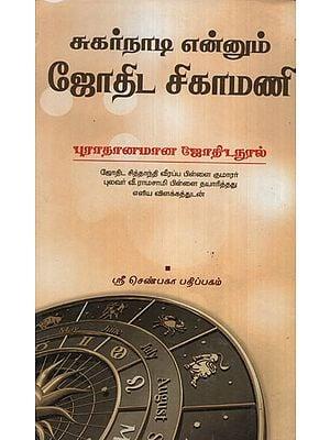 Sukarnadi - Jyotish Vidwan (Tamil)