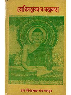 Bodhisattva Avadana Kalpalata (Bengali)