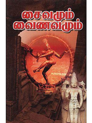 Saivism and Vaishnavism (Tamil)