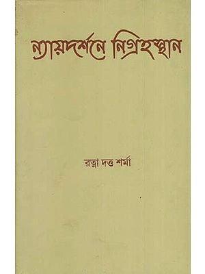 Nyayadarsane Nigrahasthana (Bengali)