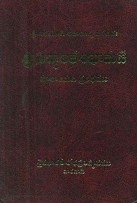 Shri Siddhanta Shikhamani (Telugu)