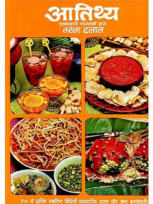 आतिथ्य - शाकाहारी व्यंजनों द्वारा तरला दलाल - Hospitality by Vegetarian Recipes by Tarla Dalal