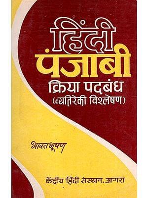 हिंदी पंजाबी क्रिया पदबंध (व्यतिरेकी विश्लेषण) - Hindi Punjabi Verb Phrase