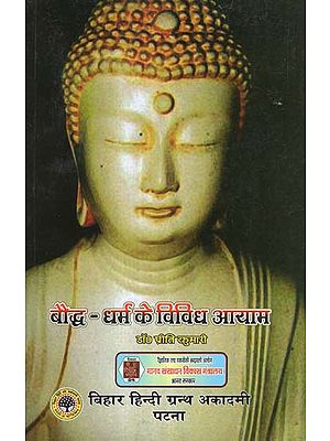 बौद्ध - धर्म के विविध आयाम - Diverse Dimensions of Buddhism