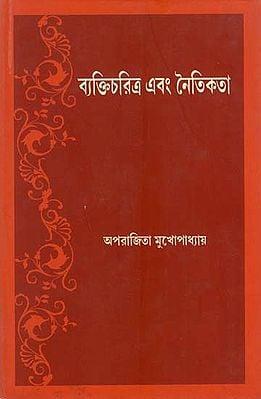 Vyakticaritra Ebong Naitikata (Bengali)