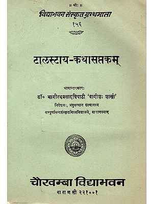 टालस्टाय - कथासप्तकम् - Tolstoy - Kathasaptaka (An Old and Rare Book)