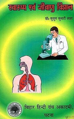 स्वास्थ्य एवं जीवाणु विज्ञान - Health and Bacteriology