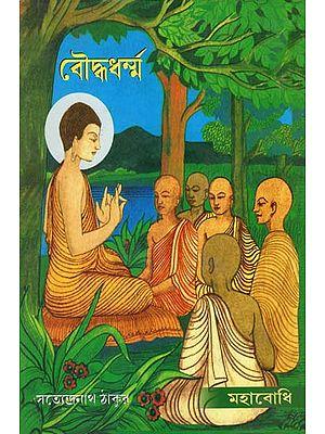Bauddha Dharma (Bengali)