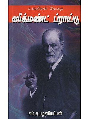 Life History of Sigmund Freud (Tamil)