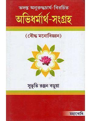 Abhidharnartha-Samgraha (Bengali Translation of Narada Mahathera's)