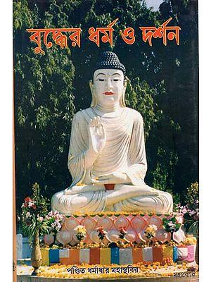 Buddher Dharma O Darshan (Bengali)