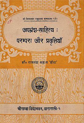 अपभ्रंश- साहित्य : परम्परा और प्रवृत्तियाँ - Apabhramsa- Literatutre: Traditions and Trends (An Old and Rare Book)