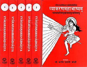 व्याकरणमहाभाष्यम् - Mahabhashya with Two Sanskrit Commentaries (Set of 6 Volumes)