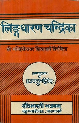 लिङ्गधारण चन्द्रिका - Linga Dharana Chandrika (An Old and Rare Book)