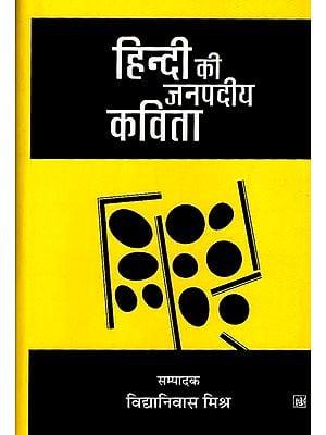हिंदी की जनपदीय कविता - Janapadiya Poetry of Hindi